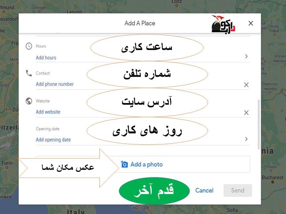 قدم آخر ثبت سایت در گوگل مپ