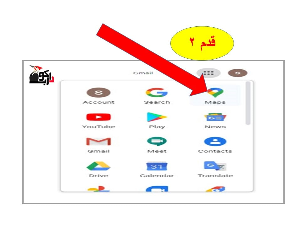 قدم دوم ثبت سایت در گوگل مپ