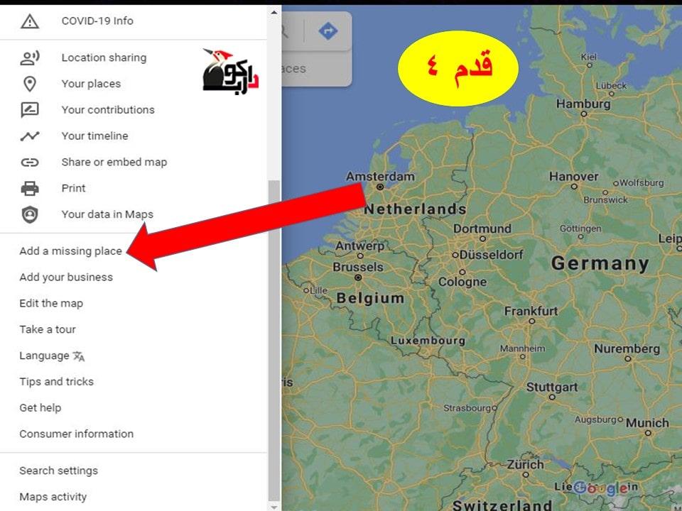 قدم چهارم ثبت سایت در گوگل مپ