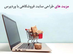 مزیت راه اندازی فروشگاه اینترنتی
