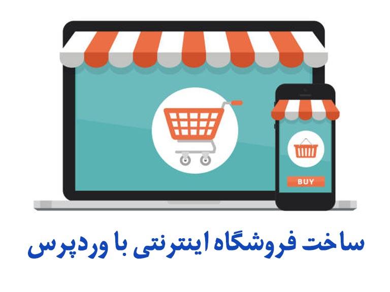 مراحل ساخت فروشگاه اینترنتی با وردپرس