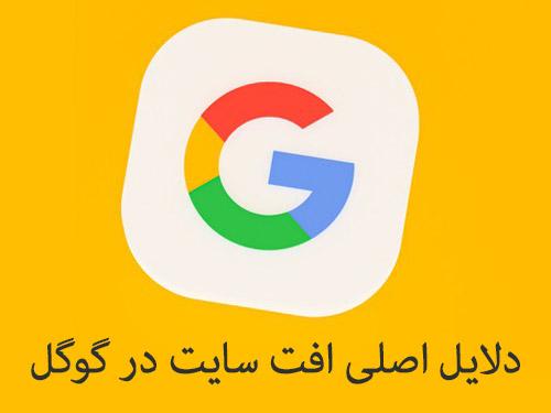 دلایل افت رتبه سایت در گوگل